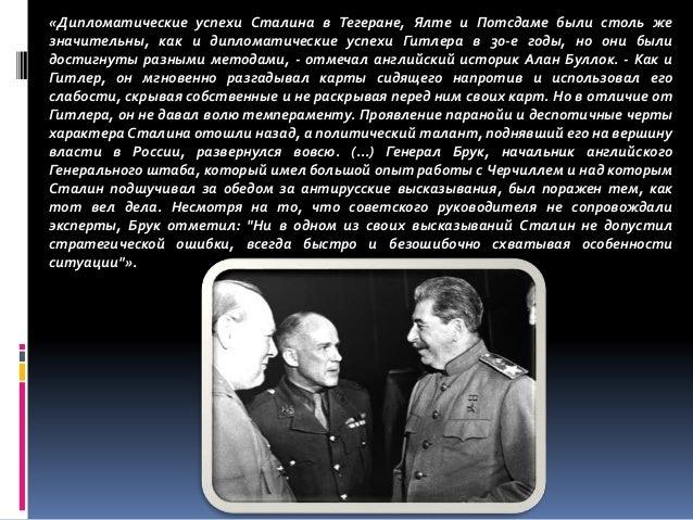 «Дипломатические успехи Сталина в Тегеране, Ялте и Потсдаме были столь же значительны, как и дипломатические успехи Гитлер...