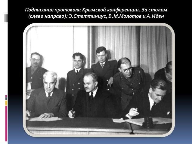 Подписание протокола Крымской конференции. За столом (слева направо): Э.Стеттиниус, В.М.Молотов и А.Иден