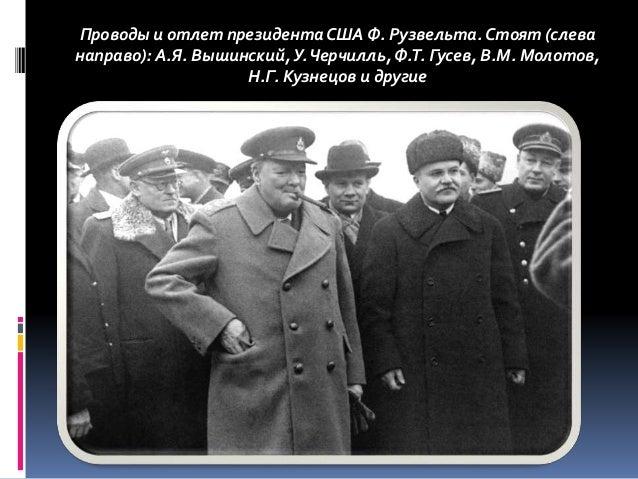 Проводы и отлет президентаСША Ф. Рузвельта. Стоят (слева направо): А.Я. Вышинский,У.Черчилль,Ф.Т. Гусев, В.М. Молотов, Н.Г...
