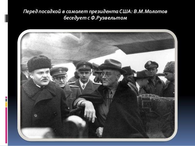 Перед посадкой в самолет президента США: В.М.Молотов беседует с Ф.Рузвельтом