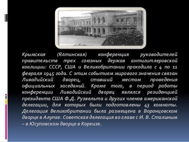 Крымская (Ялтинская) конференция руководителей правительств трех союзных держав антигитлеровской коалиции: СССР, США и Вел...