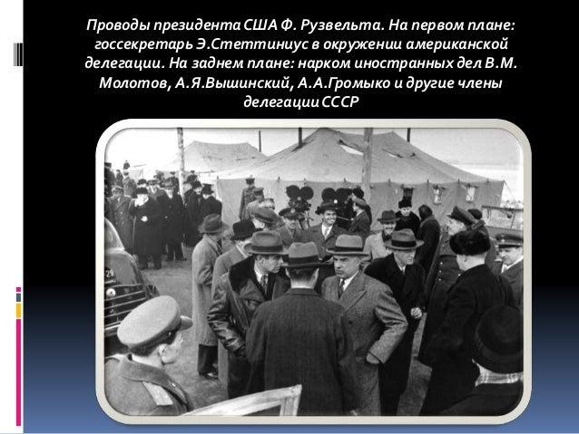 Проводы президентаСША Ф. Рузвельта. На первом плане: госсекретарь Э.Стеттиниус в окружении американской делегации. На задн...