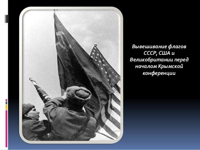 Вывешивание флагов СССР, США и Великобритании перед началом Крымской конференции