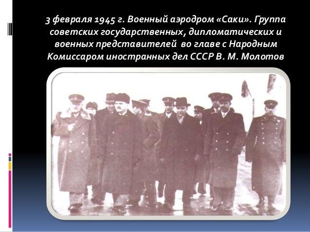 3 февраля 1945 г. Военный аэродром «Саки». Группа советских государственных, дипломатических и военных представителей во г...