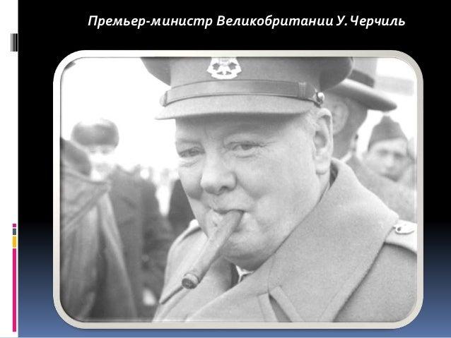 Премьер-министр Великобритании У.Черчиль