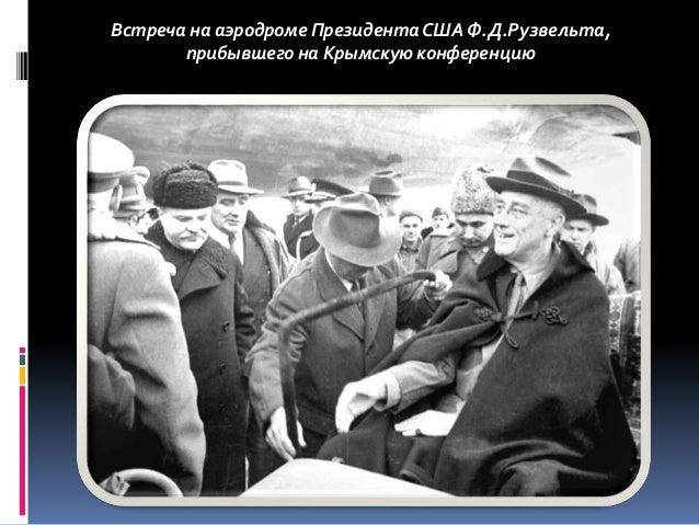 Встреча на аэродроме ПрезидентаСША Ф.Д.Рузвельта, прибывшего на Крымскую конференцию