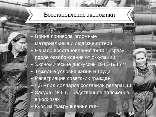 ссср в 1945 1953 гг. Slide 2