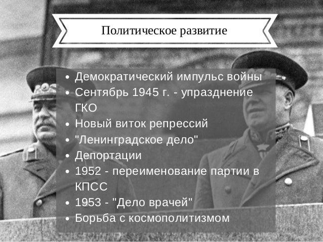 ссср в 1945 1953 гг. Slide 3