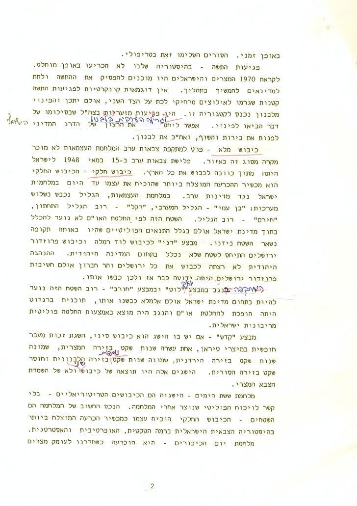 הכרעה ישראלעת במלחמות 1948   1973 Slide 2