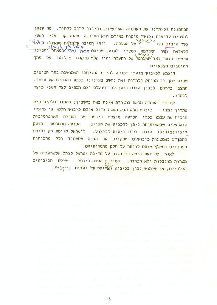 הכרעה ישראלעת במלחמות 1948   1973 Slide 3