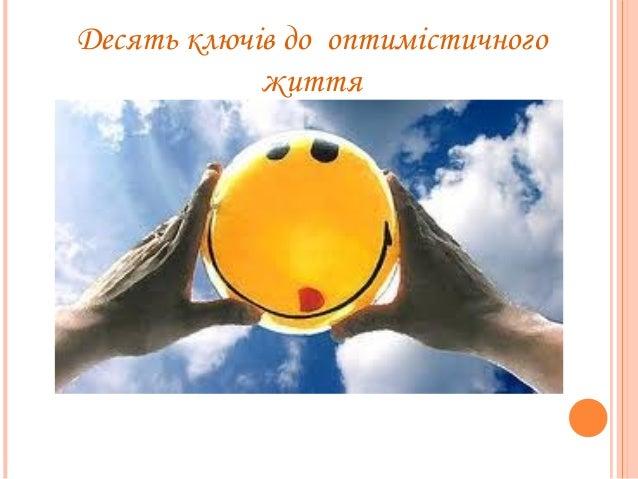 Десять ключів до оптимістичного життя