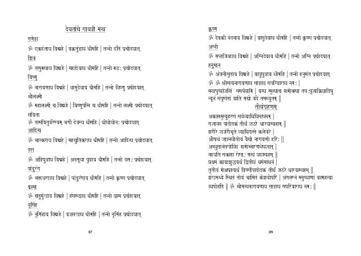 Ganesh Pooja Vidhi In Marathi Pdf