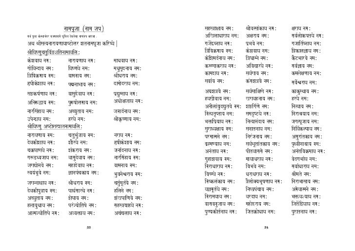 Satyanarayan Pooja In Marathi Pdf