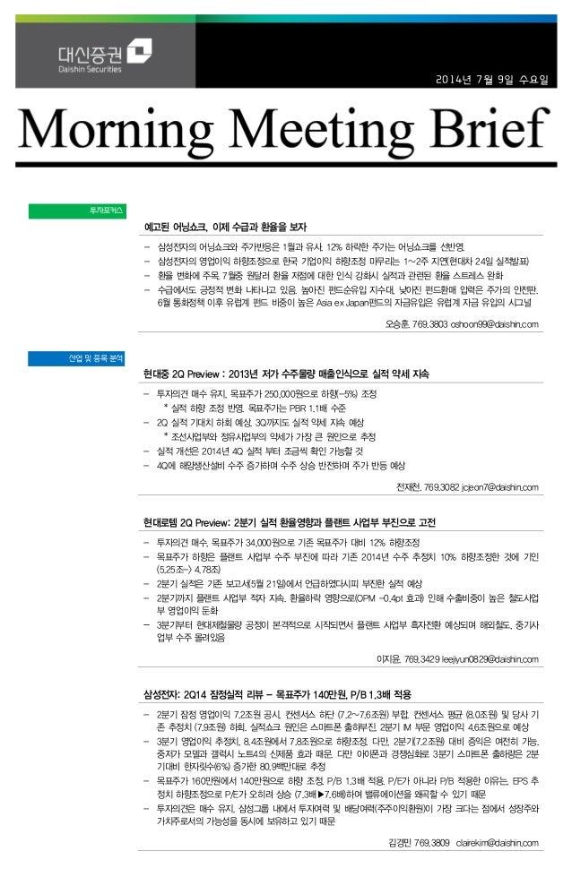 2014년 7월 9일 수요일 투자포커스 예고된 어닝쇼크, 이제 수급과 환율을 보자 - 삼성전자의 어닝쇼크와 주가반응은 1월과 유사. 12% 하락한 주가는 어닝쇼크를 선반영. - 삼성전자의 영업이익 하향조정으로 한국 기업...