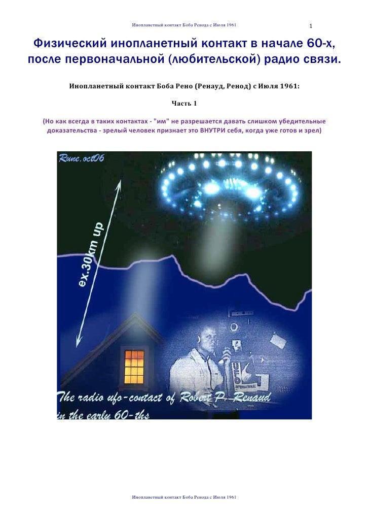 Инопланетный контакт Боба Ренода с Июля 1961                               1          Физический инопланетный контак...