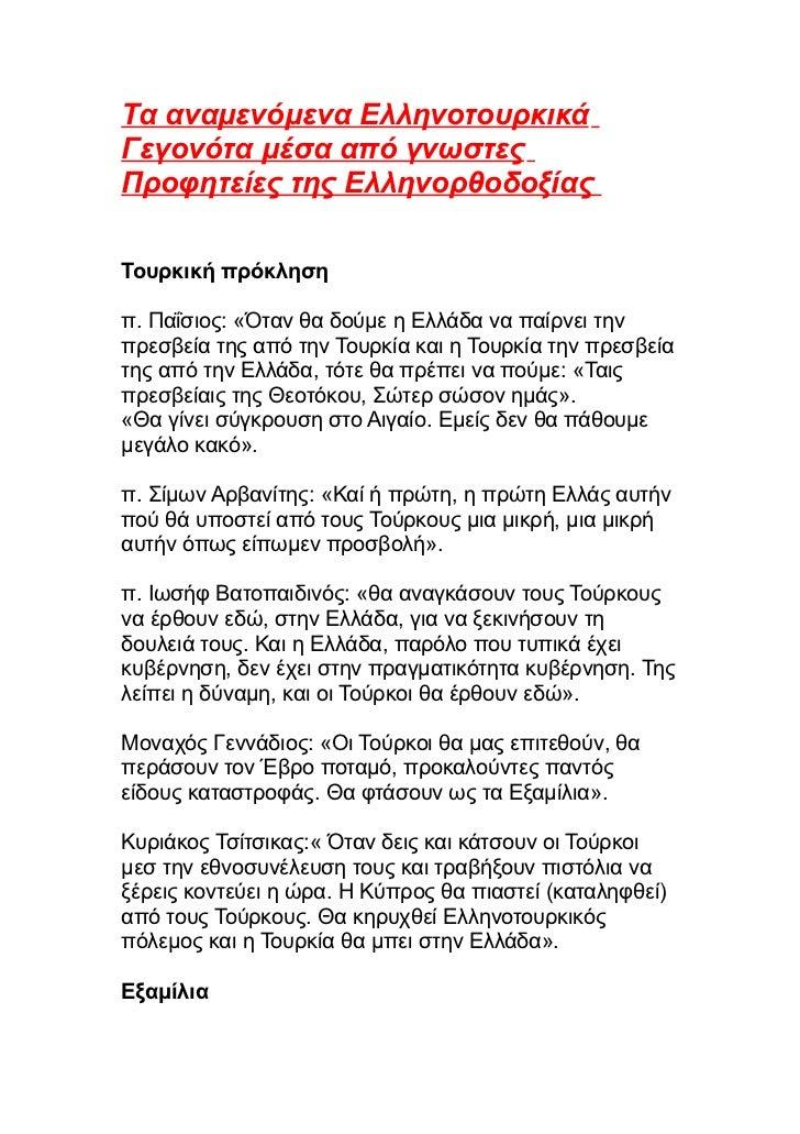 Τα αναμενόμενα Ελληνοτουρκικά Γεγονότα μέσα από γνωστες Προφητείες της Ελληνορθοδοξίας  Τουρκική πρόκληση  π. Παΐσιος: «Ότ...