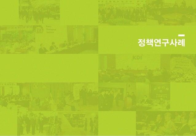1 9 7 0 정책연구사례