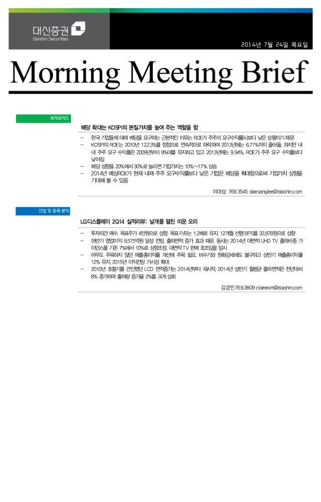 2014년 7월 24일 목요일 투자포커스 배당 확대는 KOSPI의 본질가치를 높여 주는 역할을 함 - 한국 기업들에 대해 배당을 요구하는 근본적인 이유는 ROE가 주주의 요구수익률(k)보다 낮은 상황이기 때문 - KOS...