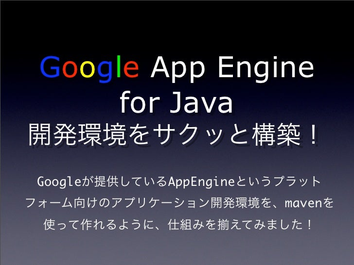 Google App Engine      for Java  Google   AppEngine                      maven