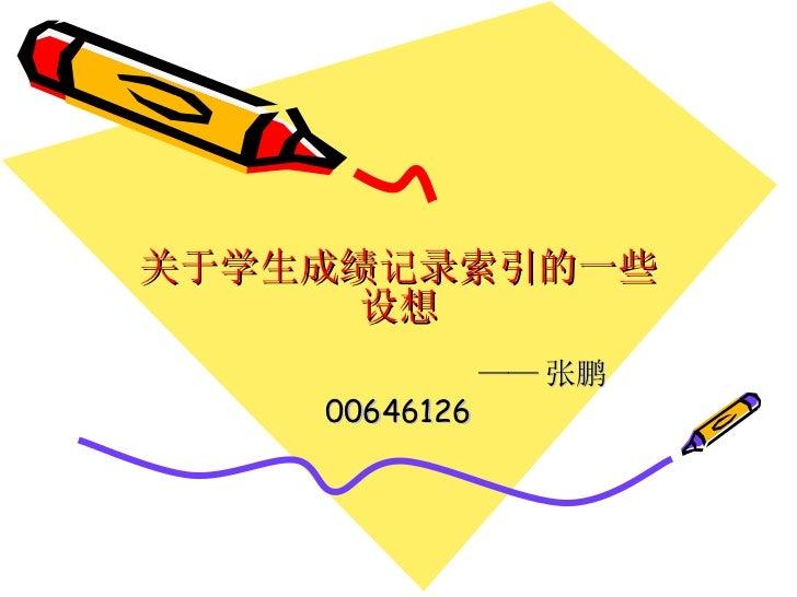 关于学生成绩记录索引的一些设想 —— 张鹏  00646126