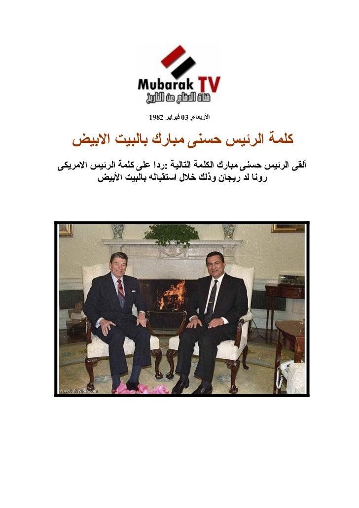 الربعاء, 30 فبراير 2891   كلمة الرئيس حسنى مبارك بالبيت البيضألقى الرئيس حسنى مبارك الكلمة التالية :ردا على كلمة الرئ...