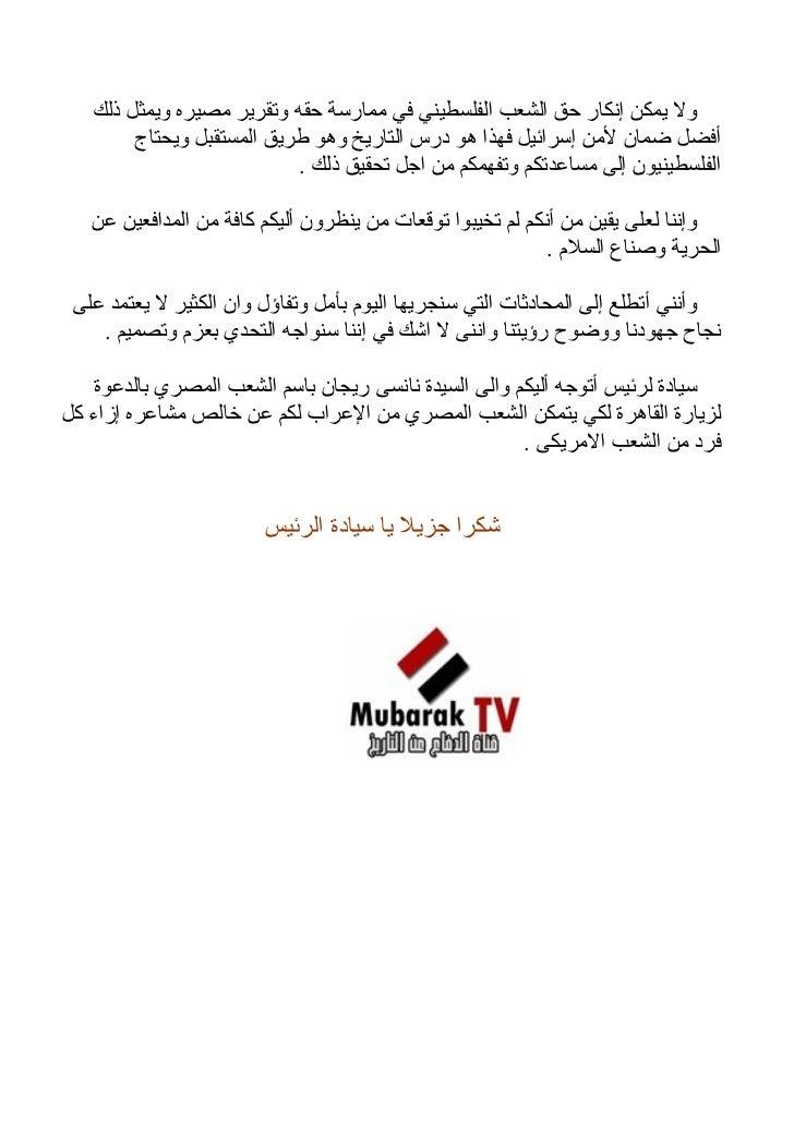 كلمة الرئيس حسنى مبارك بالبيت الابيض 1982 Slide 3