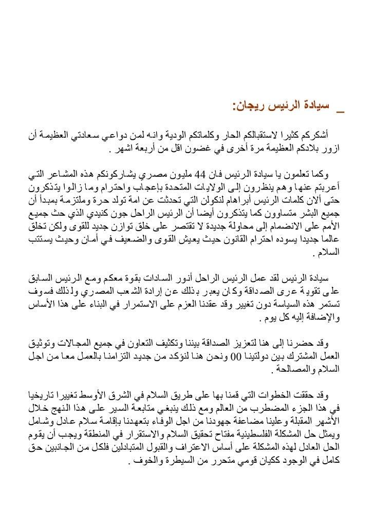 كلمة الرئيس حسنى مبارك بالبيت الابيض 1982 Slide 2