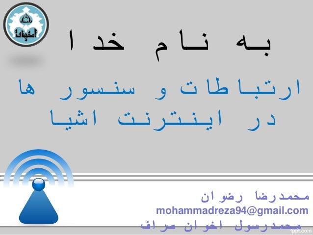 و ارتباطاتها سنسور اینترنت دراشیا رضوان محمدرضا mohammadreza94@gmail.com صراف اخوان محمدرسول نام...
