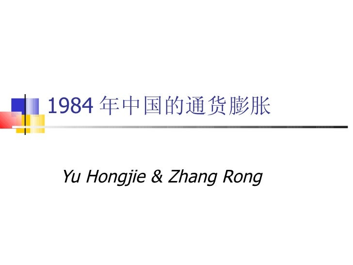 1984 年中国的通货膨胀 Yu Hongjie & Zhang Rong