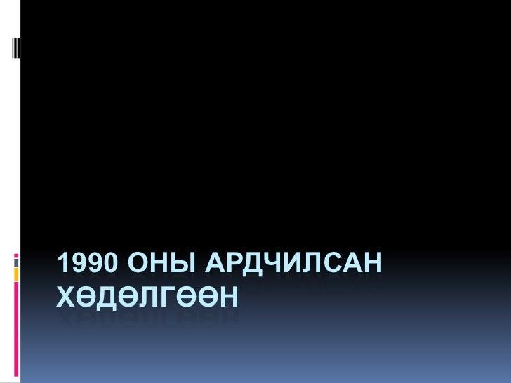 1990 оны Ардчилсан хөдөлгөөн<br />
