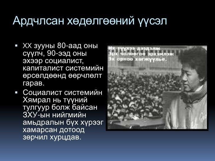 1990 оны ардчилсан хөдөлгөөн Slide 2