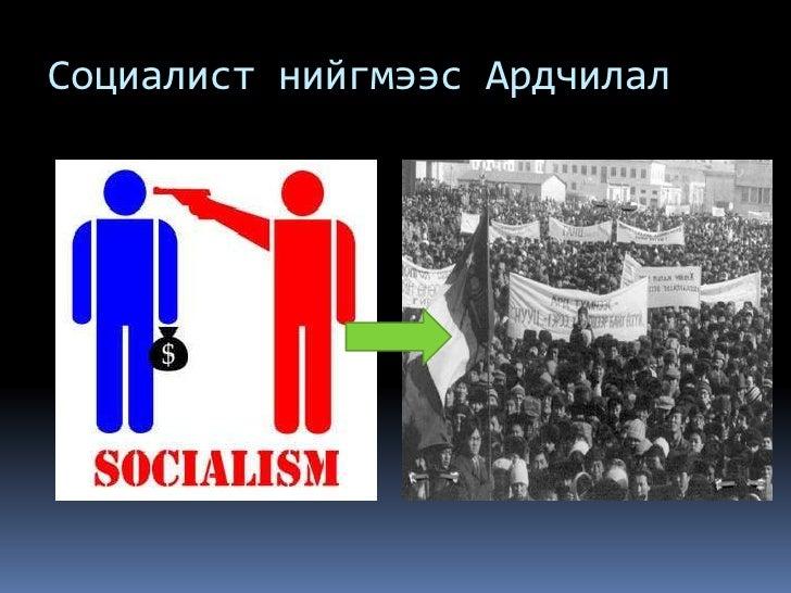 1990 оны ардчилсан хөдөлгөөн Slide 3