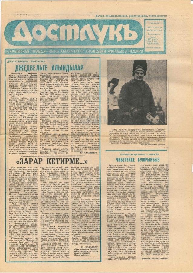 достлукъ 1990 24 февраля