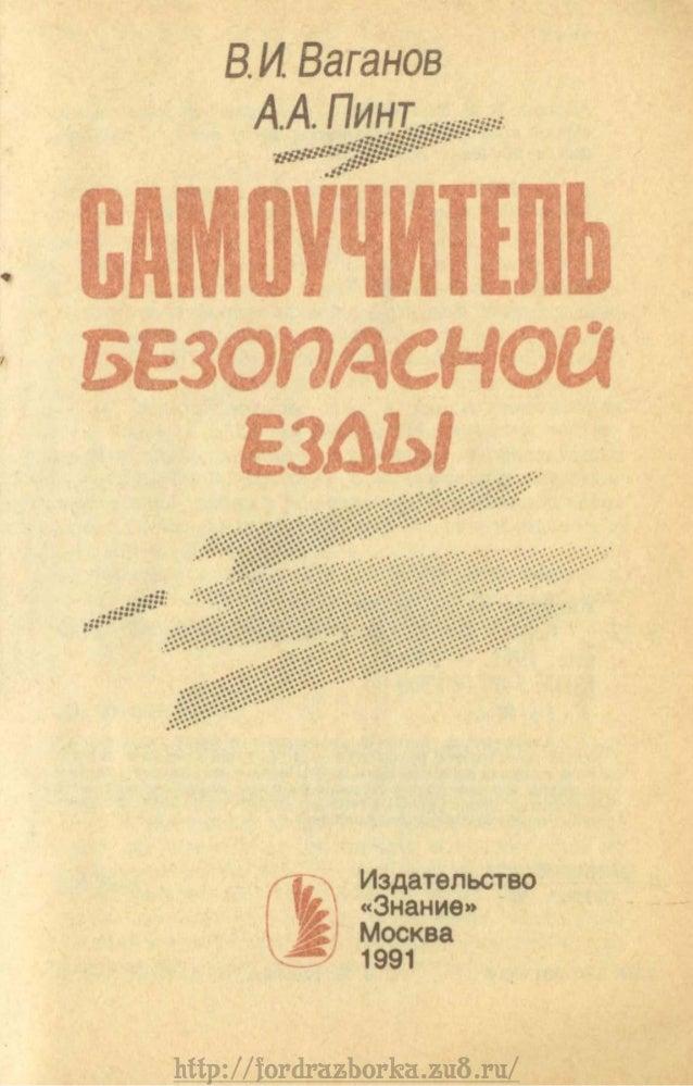http://fordrazborka.zu8.ru/