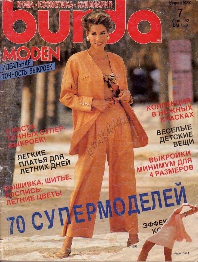 1992.07 фото