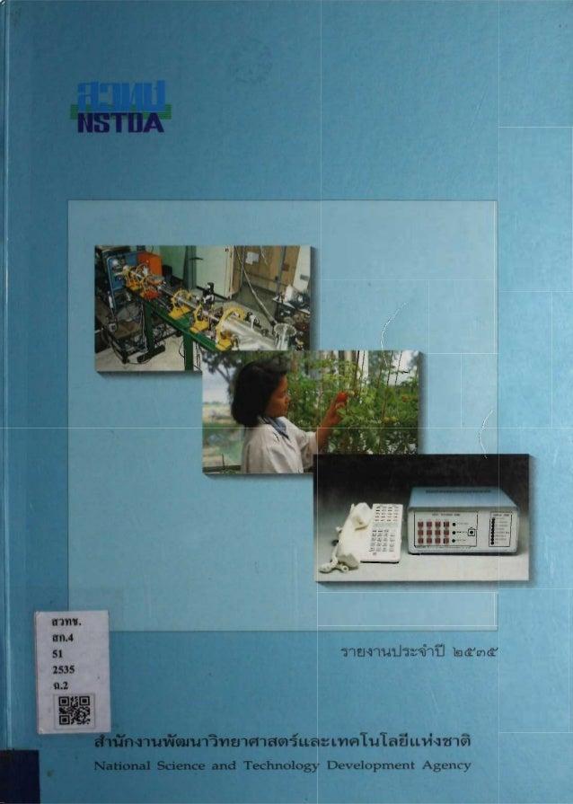 NSTDA Annual Report-1992