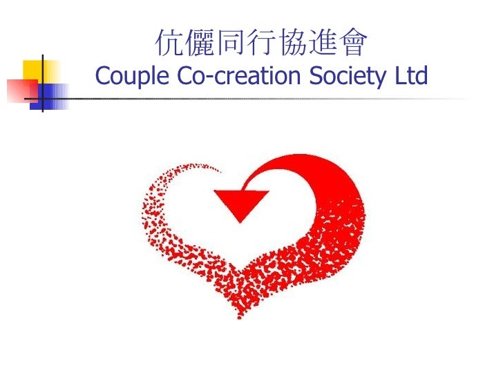 伉儷同行協進會 Couple Co-creation Society Ltd