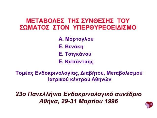 METABOΛEΣ THΣ ΣYNΘEΣHΣ TOY ΣΩMATOΣ ΣTON YΠEPΘYPEOEIΔIΣMO               A. Mόξηνγινπ               E. Bελάθε               ...