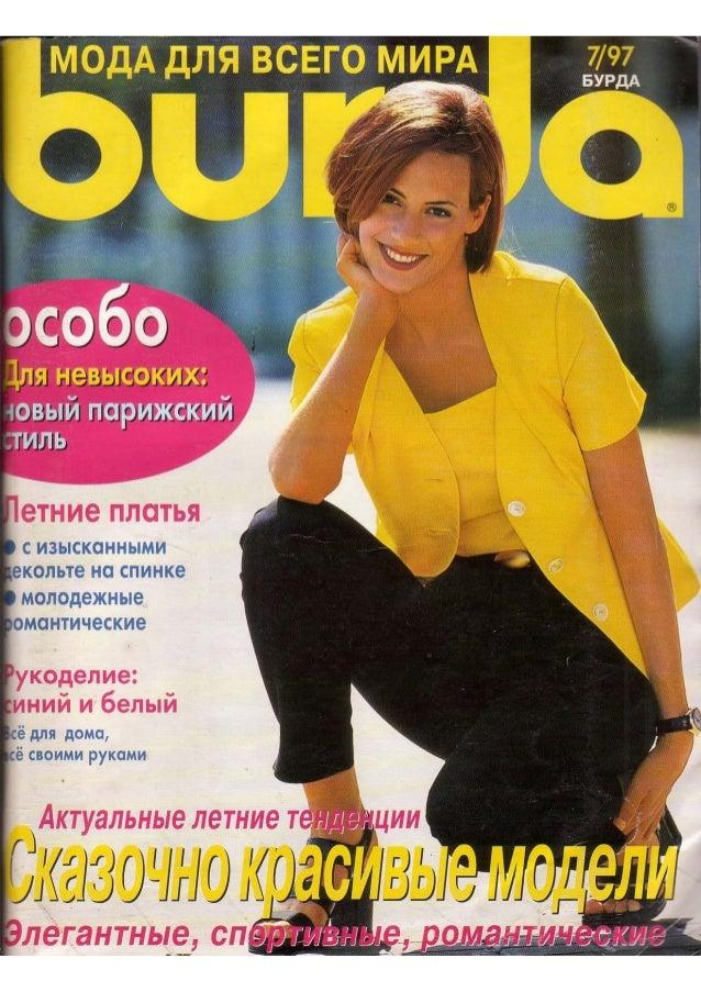 1997.07 фото