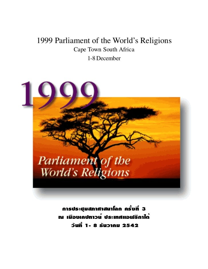 Parliament of the World's Religions   1   Cape Town South Africa 19991999 Parliament of the World's Religions             ...