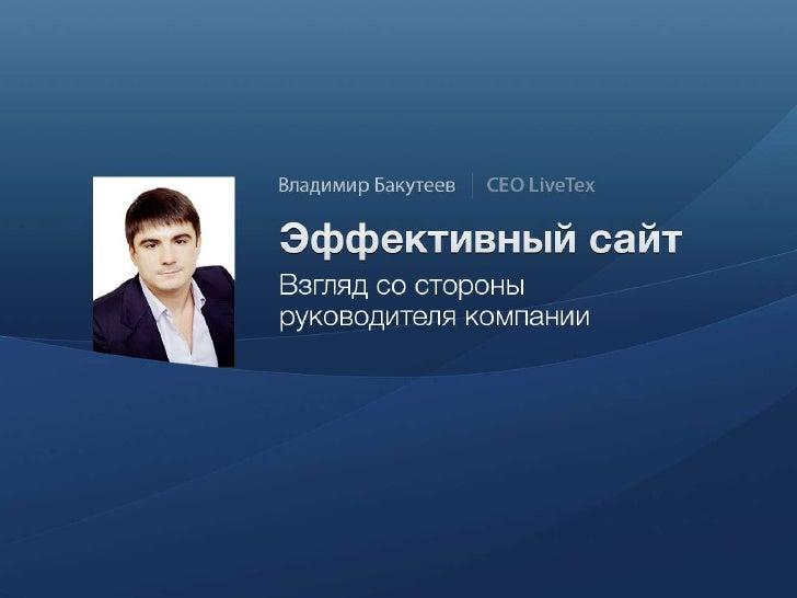 РИФ+КИБ 2012: Эффективный сайт - взгляд со стороны руководителя компании