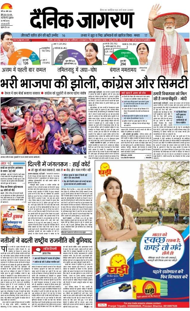Dainik Jagran Epaper Pdf Gorakhpur