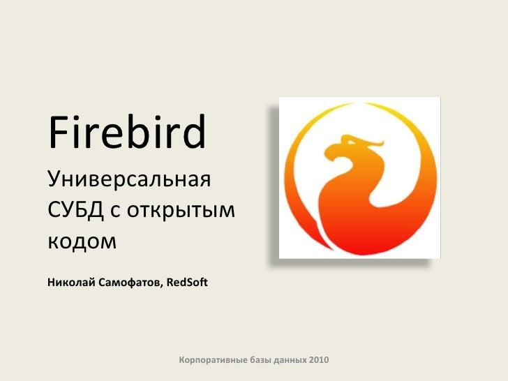 Firebird   Универсальная СУБД с открытым кодом Корпоративные базы данных 2010 Николай Самофатов , RedSoft