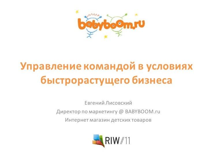 Управление командой в условиях   быстрорастущего бизнеса                Евгений Лисовский      Директор по маркетингу @ BA...