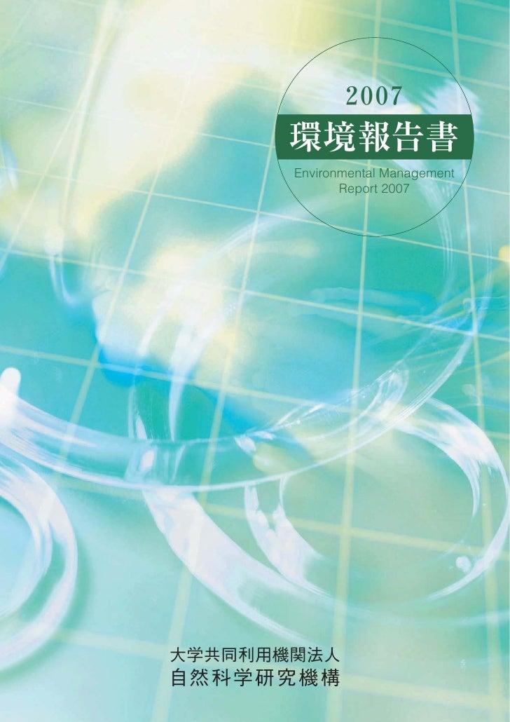 Environmental Management        Report 2007