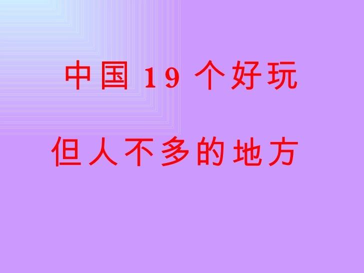 中国 19 个好玩 但人不多的地方
