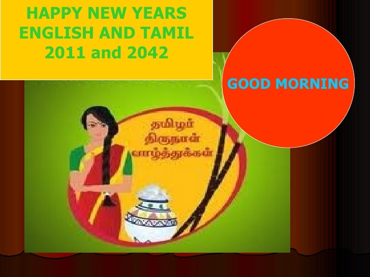 HAPPY NEW YEARS ENGLISH AND TAMIL 2011 and 2042 GOOD MORNING