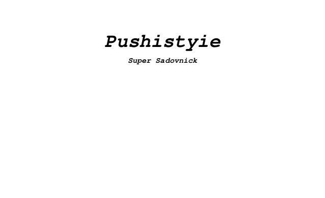 Pushistyie Super Sadovnick