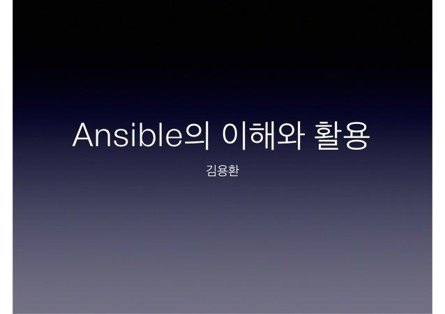 Ansible의 이해와 활용  김용환