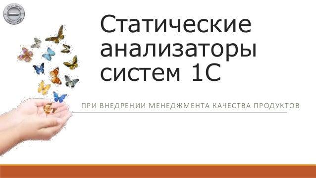 Статические анализаторы систем 1С ПРИ ВНЕДРЕНИИ МЕНЕДЖМЕНТА КАЧЕСТВА ПРОДУКТОВ